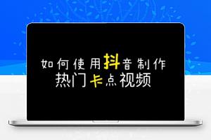 抖音短视频营销教程,从0到1玩赚抖音短视频